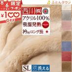 ショッピング西川 毛布 シングル 西川  2018新商品  日本製 アクリル毛布 ニューマイヤー毛布 無地 送料無料