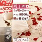 ショッピング西川 西川 冬用の掛け布団カバー/ダブル/日本製/西川リビング/あたたか掛けふとんカバー/ME03/羽毛布団対応ダブル