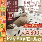 ショッピング西川 西川 冬用の掛け布団カバー/ダブル/日本製/あたたか掛けふとんカバーME07ダブル