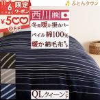 ショッピング西川 西川 冬用の掛け布団カバー/クイーン/日本製/あたたか掛けふとんカバーME40クィーン