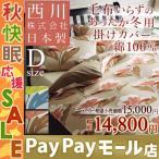 ショッピング西川 西川 冬用の掛け布団カバー/ダブル/日本製/あたたか掛けふとんカバーME30ダブル