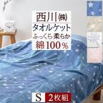 2枚まとめ買い  タオルケット シングル 西川 コットン 西川産業 東京西川 かわいい おしゃれ シングルサイズ 送料無料