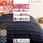 ショッピング西川 西川 冬用の掛け布団カバー/ダブル/日本製/あたたか掛けふとんカバーME40Dダブル