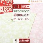 ウェッジウッド 毛布 シングル ワイルドストロベリー 西川 綿毛布 日本製 綿100% 送料無料 東京西川 ブランケット コットン 春 秋 冬 毛布