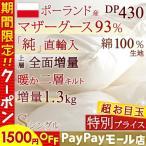 羽毛布団 シングル  ポーランド産ホワイトマザーグース ダウン93% DP430 綿100%生地 増量1.3kg 羽毛掛けふとん