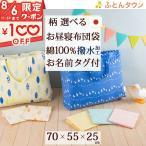お昼寝布団バッグ 日本製 綿100% 撥水加工 幼稚園 保育園 お昼寝布団袋 70×55×25cm 柄が選べる お昼寝ふとん袋