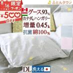 羽毛肌掛け布団 グース ダウンケット ダブル 洗える 夏用 綿100% 日本製 増量0.45kg ハンガリー産ホワイトグースダウン93% 抗菌 ウォッシャブル 羽毛 日本製