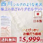 ショッピング西川 タオルケット シングル コットン レーヨン 西川 日本製シングル
