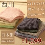 ショッピング西川 枕カバー 京都西川 ピロケース パイル 綿100% のびのび綿パイル いろんなサイズにフィット のびる素材