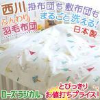 ベビー布団 洗える 羽毛 西川 ベビー布団セット 7点 日本製 京都西川ベビー