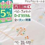 ショッピング西川 ベビー布団 洗える 西川 日本製 ベビー布団セット 7点 京都西川 赤ちゃんベビー