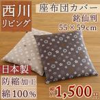 ショッピング西川 座布団カバー 銘仙判 西川 日本製 55×59cm 撫松庵
