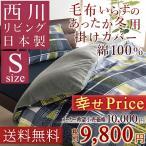 ショッピング西川 西川 冬用の掛け布団カバー/シングル/日本製/あたたか掛けふとんカバーME35シングル