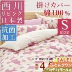 掛け布団カバー シングル 羽毛布団対応 おしゃれ 花柄 綿100% 日本製シングル