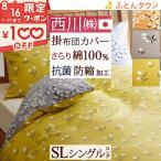 ショッピング西川 布団カバー シングル 掛け布団カバー 綿100% おしゃれ 柄 日本製 西川シングル