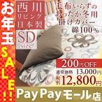 ショッピング西川 西川 冬用の掛け布団カバー/セミダブル/日本製/あたたか掛けふとんカバーME35SDセミダブル