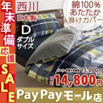 ショッピング西川 西川 冬用の掛け布団カバー/ダブル/日本製/あたたか掛けふとんカバーME35Dダブル