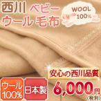 ショッピング西川 【西川産業・ベビー毛布・日本製】赤ちゃんにやさしい天然素材♪ウール100%!東京西川 ベビー用ウール毛布『85×115cm』もうふ