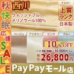 ショッピング西川 ウール毛布 シングル 西川 日本製 ウォッシャブル メリノウール100%