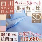 ショッピング西川 西川 布団カバーセット/セミダブル/カバー3点セット/羽毛布団対応セミダブルサイズSDセミダブル