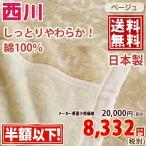 ショッピング西川 京都西川 シングル 日本製 綿毛布 コットン100% CNL2034ロンドシングル