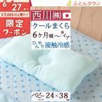 Yahoo!西川チェーンふとんタウンベビー枕 西川 2018年新商品 日本製 ベビー用おやすみクールまくら(6ヶ月以上) 24×38cm ベビー ひんやり 子供用枕 赤ちゃん枕