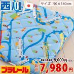 ショッピング西川 西川 敷布団 ジュニア 日本製  キッズサイズ合繊敷きふとん プラレール01ジュニア