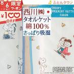 ショッピング西川 タオルケット 子供 キャラクター シングル 西川 SNOOPY 大好き  スヌーピー 夏の必需品日本製のタオルケット 西川リビング 綿100%