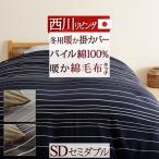ショッピング西川 西川 冬用の掛け布団カバー/セミダブル/日本製/あたたか掛けふとんカバーME40SDセミダブル