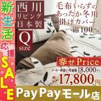 ショッピング西川 西川 冬用の掛け布団カバー/クイーン/日本製/あたたか掛けふとんカバーME07クィーン