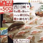 ショッピング西川 西川 冬用の掛け布団カバー/クイーン/日本製/あたたか掛けふとんカバーME30クィーン