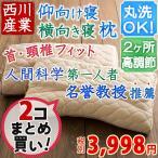 ショッピング西川 寝返り上手 枕 まくら 2個まとめ買い 東京西川 人間科学から生まれた枕 高さ調節 丸洗いOK 35×63cm 西川
