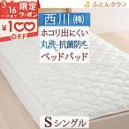 ショッピング西川 東京西川 西川産業 シングル ウォッシャブルポリエステルベッドパッドCN1701Sシングル