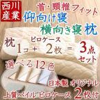 ショッピング西川 枕 まくら 西川 人間科学から生まれた寝返り上手枕 35×63cm 高さ調節・洗える枕+対応カバー2枚付枕(大人サイズ)