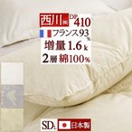 ショッピング西川 羽毛布団 セミダブル 西川リビング 日本製 ホワイトダウン93% 掛け布団 羽毛掛け布団 SDサイズ