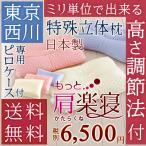 ショッピング西川 枕 まくら 日本製  西川 もっと肩楽寝枕 高さ調節・丸洗いOK+専用ピロケース付枕(大人サイズ)
