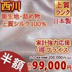 ショッピング西川 真綿布団 シングル 西川 日本製 上質シルク100% 真綿ふとん 肌掛け布団 肌布団 春 夏 秋 西川リビング