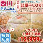 ショッピング西川 敷布団 シングル 日本製 西川産業 敷き布団 バランスタイプ 羊毛混シングル