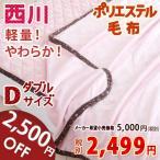 ショッピング西川 西川 毛布 ダブル マイクロファイバー毛布 軽量毛布CK20 ショコリブダブル