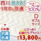 ショッピング西川 西川/ベッドパッド/ダブル/日本製/洗えるベッドパット/ウールD/200cm用ダブル