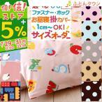 お昼寝布団カバー サイズオーダー 日本製 綿100% 掛け布団カバー 保育園 指定サイズに対応(えいご/ぞー/メリーシープ) お仕立て