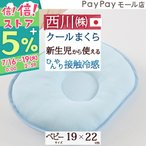 西川 ベビー枕19×22cm日本製 赤ちゃんの夏の眠りを快適に 西川リビング 洗える ひんやり ベビー用クールまくら(新生児〜)
