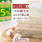 綿毛布 ダブル 日本製 西川産業 コットンブランケットBE4010ダブル