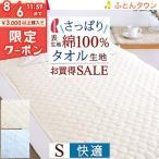 敷きパッド シングル 夏用 パイル敷きパッド ベッドパッド