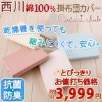 掛け布団カバー シングル 綿100% 日本製 西川 乾燥機OK 羽毛布団対応シングル