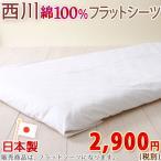 西川 フラットシーツ シングル 日本製 フラットシーツ(日清紡三ツ桃生地使用)160×255cmシングル