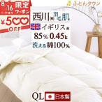 ショッピング西川 肌掛け布団 クイーン 西川 夏用 羽毛布団 洗える 側生地綿100% 日本製