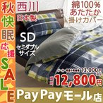 ショッピング西川 西川 冬用の掛け布団カバー セミダブル 日本製 あたたか掛けふとんカバーME35SDセミダブル