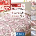 毛布 シングル 2枚合わせ ブランケット 西川 マイヤー毛布 東京西川シングル