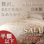 ショッピング西川 毛布 シングル 西川 日本製 ニューマイヤー毛布(毛羽部分アクリル100%)シングル
